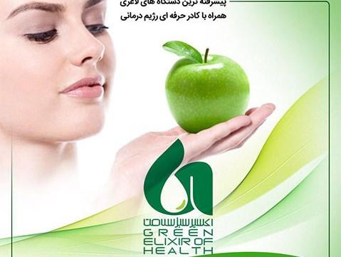 کلینیک اکسیر سبز سلامت