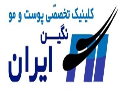 کلینیک تخصصی پوست و مو نگین ایران