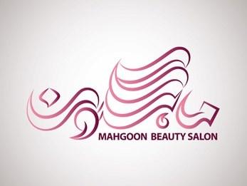 سالن زیبایی ماهگون