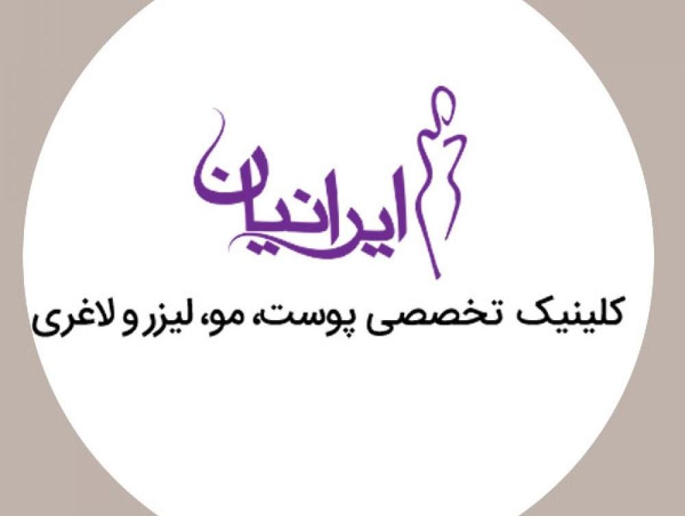 کلینیک زیبایی ایرانیان