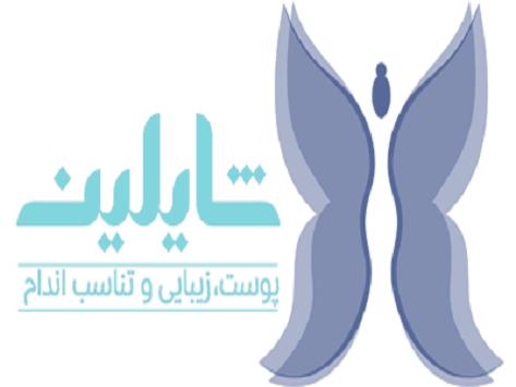 مرکز زیبایی و تناسب اندام شایلین